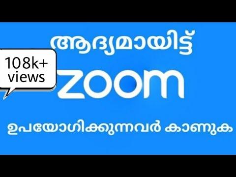 zoom app  എങ്ങനെയാണ്  ഉപയോഗിക്കുന്നത് for BEGINNERS/ HOW TO USE ZOOM APP FOR BEGINNERS/IN MALAYALAM👍