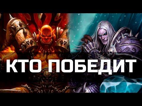 Артас vs Гаррош - Кто Победит? (Warcraft Противостояние) #1