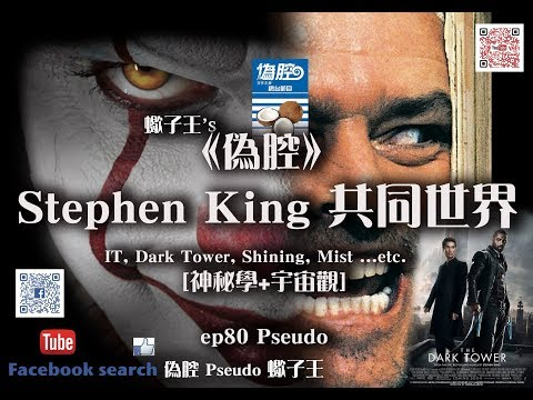 《偽腔》Stephen King共同世界 Multiverse: IT, Dark Tower, Shining, mist, etc [神秘學 Live] ep80 Pseudo