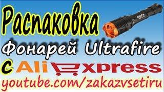 Три фонаря Ultrafire с диодом CREE XM L с алиэкспресс aliexpress  Распаковка  Обзор посылки