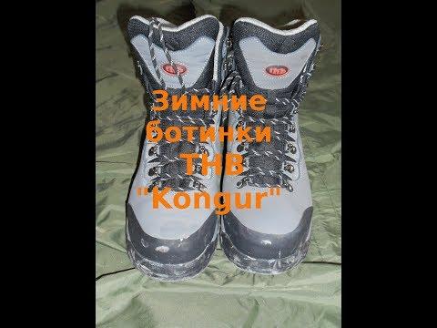 THB Kongur обзор зимних ботинок