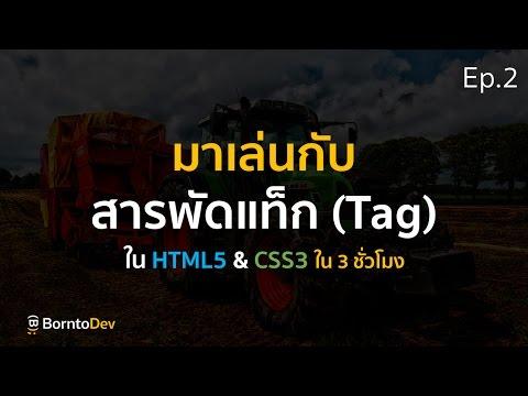 มาเล่นกับสารพัดแท็ก (Tag)   พื้นฐาน HTML5&CSS3 ใน 3 ชั่วโมง Ep.2