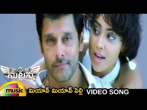 Mallanna Telugu Movie Songs | Meow Meow Pilli Music Video | Vikram | Shriya | DSP