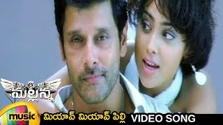 Mallanna (Kanthaswamy) Telugu Movie Songs | Meow Meow Pilli Music Video | Vikram | Shriya | DSP
