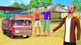 மினி டிரக் தமிழ் கதை - Mini Truck Tamil Story | 3D Moral Stories | Village Moral Stories Maa Maa TV