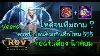 ⚡Garena RoV Thailand #23    Veera โหดจนทีมถาม ตาหน้าเล่นด้วยกันอีกปะ !! 555 (ตัดต่อ)