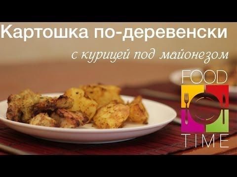 Рецепт картошки по-деревенски с курицей в майонезе - короткий рецепт