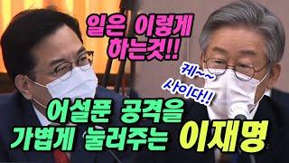 [국회] 경기도 국감 / 일은 이렇게 하는것! 송언석의…