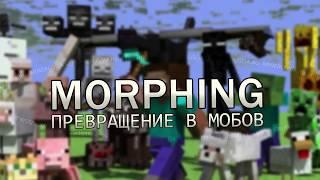 МОД MORPHING -  ПРЕВРАЩЕНИЕ В МОБОВ МАЙНКРАФТ 1.12.2/1.11.2/1.10.2