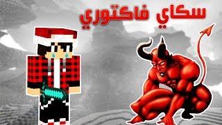 سكاي فاكتوري #13 دخلنا الى عالم الشيطان المخيف ؟!