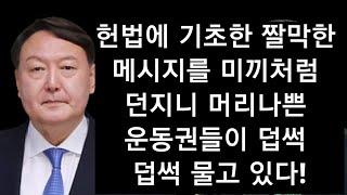 윤석열의 '고단수 메시지 정치'에 계속 당하는 민주당 …