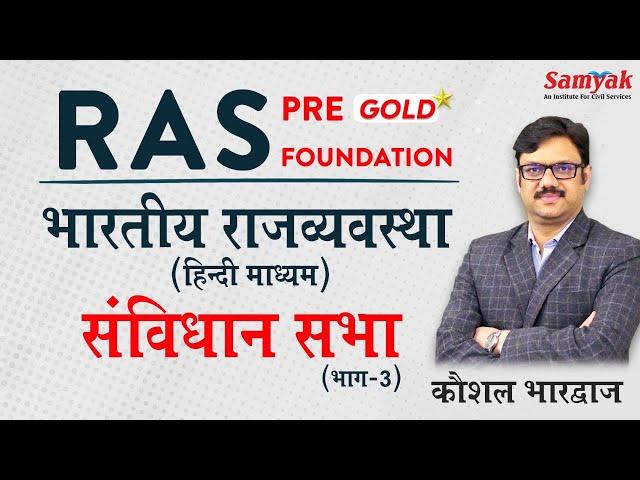 Indian Polity, Constituent Assembly - 3 Kaushal Bhardwaj #4 | SAMYAK RAS Pre Gold & Foundation Batch
