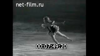 1962г Фигурное катание Москва выступления после Чемпионата мира