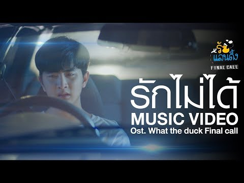 BOY SOMPOB - รักไม่ได้ OST. What The Duck The Series Final Call [Official Music Video]