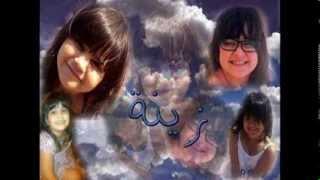 Repeat youtube video الاغنيه التي ابكت عائلة الشهيده زينه