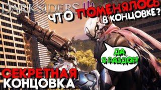 Darksiders 3 Секретная концовка (Альтернативная) ► Раздор и Все Концовки Игры