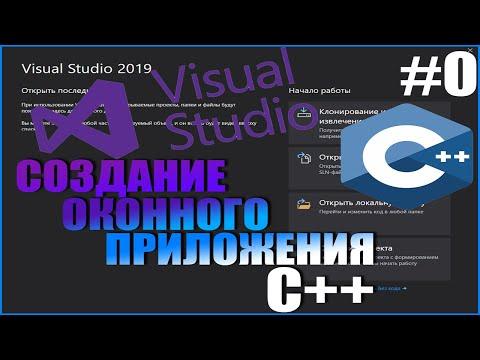 Создание оконного приложения С++/Visual Studio 2019/Windows Form