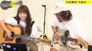 大矢梨華子・村田寛奈・佐野舞香の3人が、オリジナル曲の作詞作曲に挑戦中! 3人が作詞作曲に奮闘する様子をちょっとずつお届けします! 出来上がった曲はこちら。