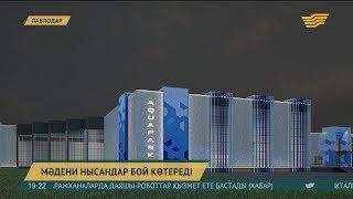 2018 жылы Павлодарда бірнеше нысан бой көтереді
