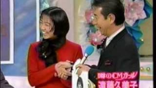 1996年の噂のCMガールに出演された遠藤久美子さんです。