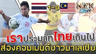 ส่องคอมเมนต์ชาวมาเลเซีย-หลังแพ้ให้ทีมชาติไทย-1-0-ในศึกฟุตบอลอาเซียน-aff-u-18