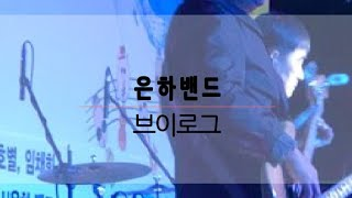 2019 가평중고총동문회 송년의밤 및 동문회장 이취임식