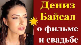 Дениз Байсал рассказала о фильме и свадьбе