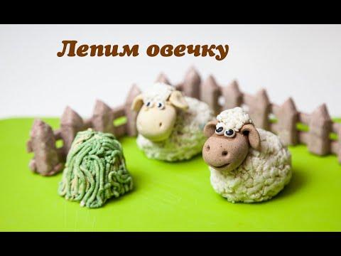 Как сделать овечку из соленого теста своими руками пошаговая инструкция