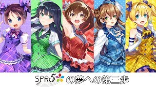 全世界950万DL突破の「消滅都市0.」に登場するアイドルユニット「SPR5(...