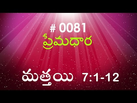 Matthew మత్తయి సువార్త - 7:1-12 (#0081) Telugu Bible Study Premadhara