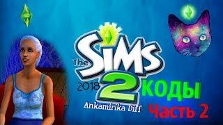 The Sims 2 Коды. Часть 2