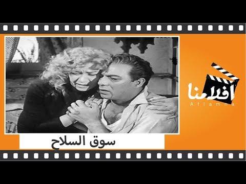 الفيلم العربي - سوق السلاح - بطولة حسن يوسف وفريد شوقي ومحمود المليجي و زينات علوي motarjam