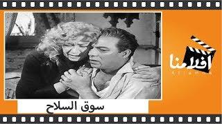 الفيلم العربي - سوق السلاح - بطولة حسن يوسف وفريد شوقي ومحمود المليجي و زينات علوي