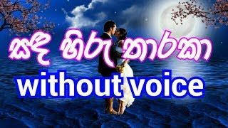 Sanda Hiru Tharaka  Karaoke (without voice) සඳ හිරු තාරකා