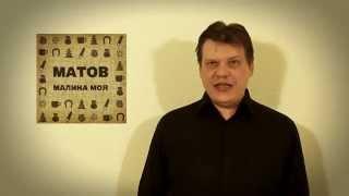 Алексей Матов - новый альбом