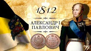 Монета 2 копейки 1812 года, СПБ, ИМ, ЕМ, КМ