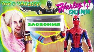 ХАРЛИ КВИН хозяйничает на Лиге Злодеев ЧЕЛОВЕК ПАУК против СТЕРВЯТНИКА Видео для детей