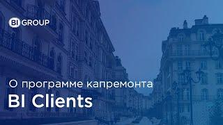 BI Clients: о программе капитального ремонта дома