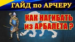 гАЙД. Как играть за Арчера с арбалетом? Chivalry: Medieval Warfare. Примеры простейших нагибов