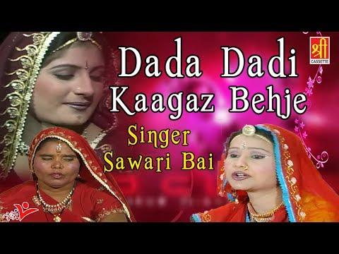 Dada Dadi Kaagaz Behje | Superhit Rajasthani Folk Song | Sawari Bai | Shree Cassette Rajasthani