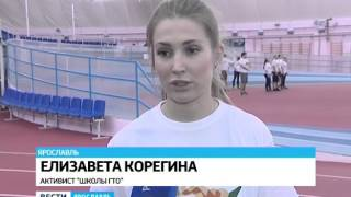 В Ярославле открылась