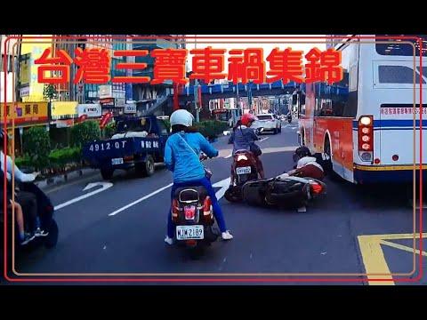 台灣三寶車禍集錦0810