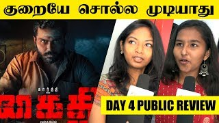 Day 4 : Common Audience's Review for kaithi