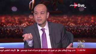 بالفيديو- عمرو أديب: الشعب لا يعلم أين تقع جزيرة الوراق على الخريطة.. فهل يعلمون بمكان تيران وصنافير!