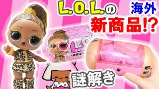 新作 謎解き L O L サプライズ ドール 人形 で 脱出ゲーム サプライズトイ 海外 おもちゃ L O L Surprise アジーンTV