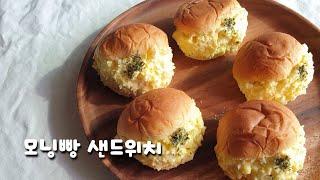 모닝빵  샌드위치 | 든든한 초간단 한끼 식사