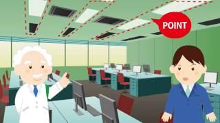 「すぐできる」照明設備の省エネ対策