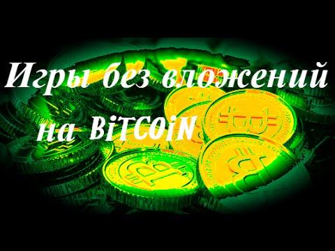 Игры на биткоин без вложений