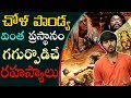 చ ళ ప డ య వ త ప రస థ న రహస య ల Indians Interesting And Unbelievable Facts About Chola Vs Pandya mp3