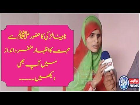Pakistan Blind Girl Naat On 12 Rabi Ul Awal